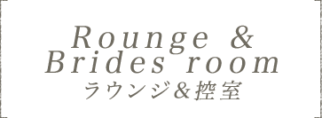 ラウンジ&控室 Rounge & Brides room