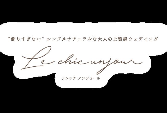 銀座のパーティ会場「Le chic unjour」 2017年4月1日グランドオープン